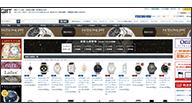腕時計専門店