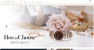 レディース腕時計専門店