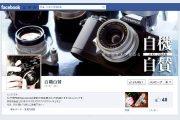 【お知らせ】自慢の愛機を見せ合うFacebookページ「自機自賛」をオープンいたしました!