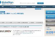 【お知らせ】ECサイトの常時SSL化でお客様に安心してお買い求め頂けるようにしています!