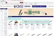 【お知らせ】KINGDOM NOTEサイト トップページの「おすすめ商品」表示を大幅拡充しました。