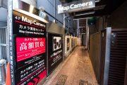 【お知らせ】Map Camera トレードセンターは Map Camera カメラ買取センターに名称変更いたします