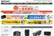 【お知らせ】カメラ専門店Map Camera Yahoo!店が月間ベストストアで2冠達成!