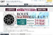 【お知らせ】時計専門店GMTが新品・中古のロレックス保証期間を延長しました!