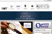 【キャンペーン】時計専門店GMTがワンプライス買取ページをリニューアル!半期決算セールも開催中