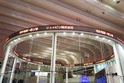 【お知らせ】東京証券取引所市場第一部への上場市場変更に関するお知らせ