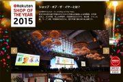 【お知らせ】Map CameraとGMTが楽天ショップ・オブ・ザ・イヤー2015を受賞!