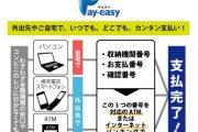 【お知らせ】シュッピン公式ECサイトの決済方法にペイジーを追加!