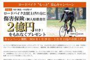 CROWN GEARSが補償額2億円の保険をロードバイク完成車全品に無料付帯! <br />