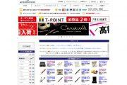 【お知らせ】筆記具専門店KINGDOM NOTEが「Yahoo! ショッピング」に新規出店!<br />
