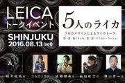 【お知らせ】プロカメラマンによるトークイベント「5人のライカ」をMap Cameraが主催!