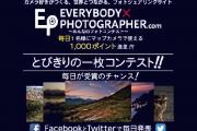 EVERYBODY×PHOTOGRAPHER.comでとびきりの一枚コンテスト開催!