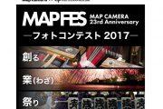 Map Camera23周年を記念した「フォトコンテスト2017」と「コシナツアー2017」開催!