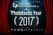 今年最後のフォトコンテストPhototastic Year 2017を開催!