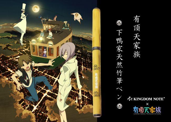 『KINGDOM NOTE』と有頂天家族がコラボした「下鴨家天然竹筆ペン」を発売!