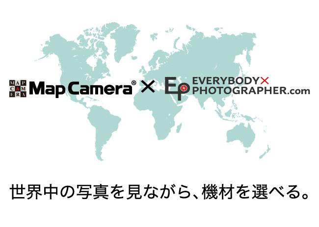 『Map Camera』と『EVERYBODY×PHOTOGRAPHER.com』が連携!ユーザーが投稿した作例写真が商品詳細ページに自動で表示