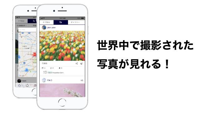 写真共有サイト『EVERYBODY×PHOTOGRAPHER.com』 スマートフォンアプリ(for iPhone版)をリリース!