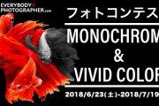 『MONOCHROME&VIVID COLOR』モノクロ・カラー写真フォトコンテスト開催
