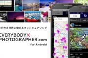 写真共有サイト『EVERYBODY×PHOTOGRAPHER.com』 スマートフォンアプリ(Android版)をリリース