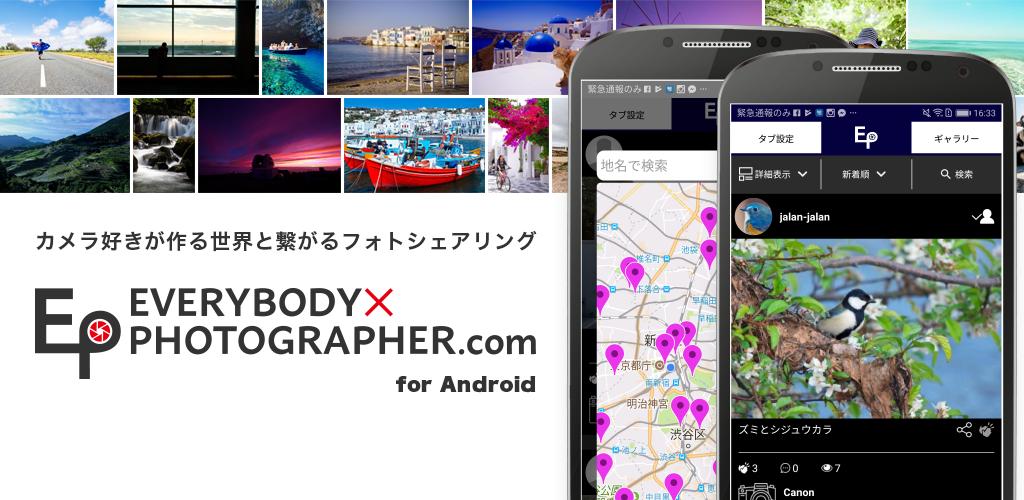 写真共有サイト『EVERYBODY×PHOTOGRAPHER.com』 スマートフォンアプリ(Android版)をリリース!