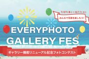 EVERYPHOTO GALLERY FES 開催!