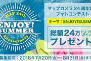 MapCamera24周年記念フォトコンテスト『ENJOY!SUMMER』開催!