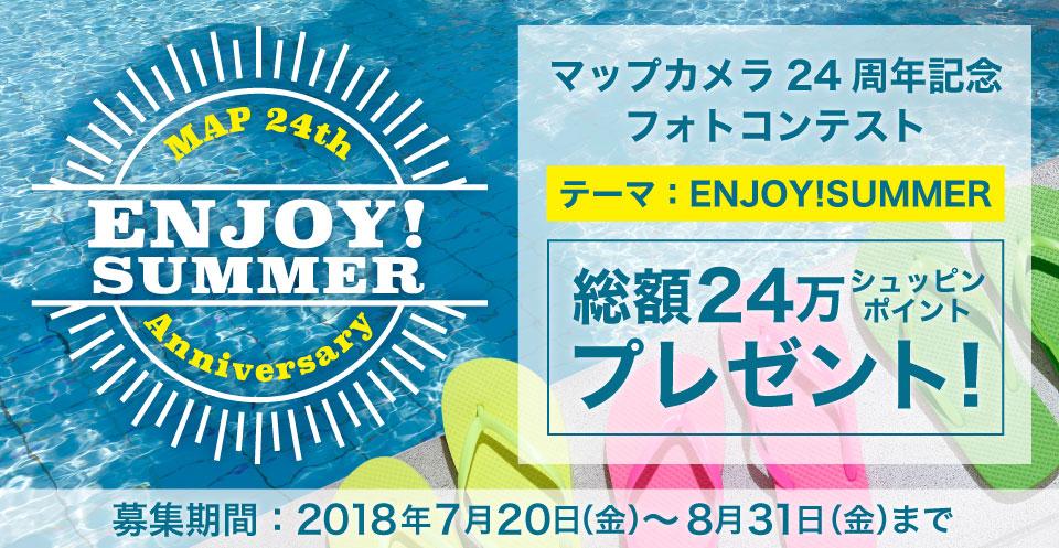 MapCamera24周年記念フォトコンテスト『ENJOY!SUMMER』開催