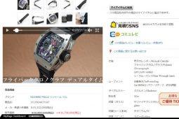 すべての中古商品の商品ページに、ユーザーの購買意欲を促進する動画掲載&YouTube配信による国内外へのブランドリーチもスタート