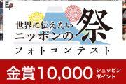 『世界に伝えたい ニッポンの祭』フォトコンテスト開催