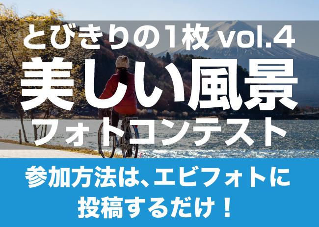 とびきりの1枚vol.4 「美しい風景」フォトコンテスト開催