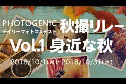 PHOTOGENIC 秋撮リレー「身近な秋」フォトコンテスト開催