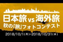 日本旅vs海外旅 秋の「旅」フォトコンテスト開催