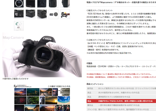 「Map Camera」「KINGDOM NOTE」中古商品の商品ページにシャッター音や実筆記などの情報を動画掲載&YouTube配信による国内外へのブランドリーチもスタート