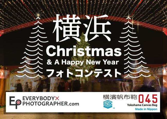 「EVERYBODY×PHOTOGRAPHER .com」×「横濱帆布鞄」横浜クリスマス&ニューイヤーフォトコンテスト開催!