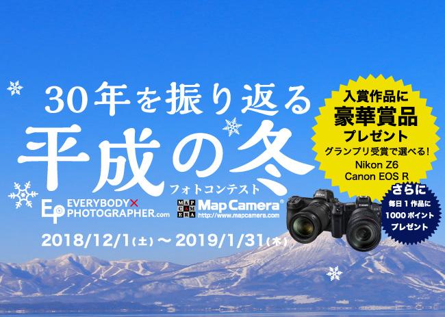 「30年を振り返る 平成の冬」 マップカメラ年末年始 フォトコンテスト 開催中!