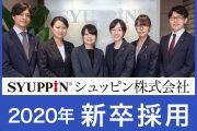 【2020年新卒採用】インターンシップ受付開始!