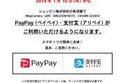 【お知らせ】各専門店の店舗においてキャッシュレス決済「支付宝®(Alipay)」「PayPay」導入開始
