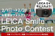 LEICA Smile Photo Contest  開催中!