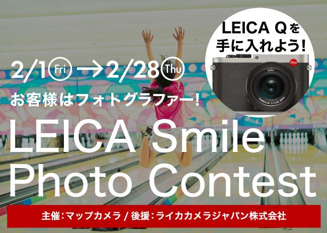 LEICA Smile Photo Contest  開催中!
