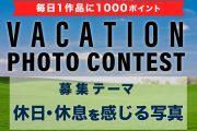 「VACATION PHOTO CONTEST」5月12日(日)まで! 平成フォトコンテストも同時開催中!