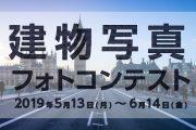 競技場や美術館、駅や工場など様々な建造物を題材にした 「建物」フォトコンテストを6月14日(金)まで開催中!