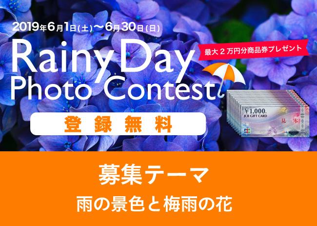 雨の季節ならではの写真「雨の景色と梅雨の花」フォトコンテストを 6月30日(日)まで開催中!