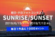 美しい夕日や朝日を撮影した風景写真を募集する 「サンライズ・サンセット フォトコンテスト」を7月12日(金)まで開催!