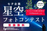 美しい星空写真を募集する「七夕企画・星空フォトコンテスト」を7月12日(金)まで開催中!