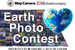 Map Camera25周年を記念して、リツイート数に応じて賞品が豪華に進化する 「Earth Photo Contest」を9月1日(日)10:29まで開催!