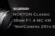 "Map Camera 25周年限定レンズ 「NOKTON Classic 35mm F1.4 MC VM ""MapCamera 25th Edition""」 発表・発売のお知らせ"