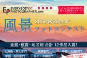 日本の風景写真を募集中!「風景Photo Contest」を9月30日(月)まで開催中!