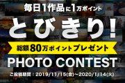 「とびきり!」な写真大募集!「とびきり!フォトコンテスト」を1月14日(火)まで開催中!