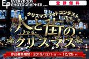 「クリスマスフォトコンテスト 人と街のクリスマス」を12月25日(水)まで開催中!