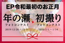 「EP令和最初のお正月 年の瀬→初撮りフォトコンテスト」を1月14日(火)まで開催中!
